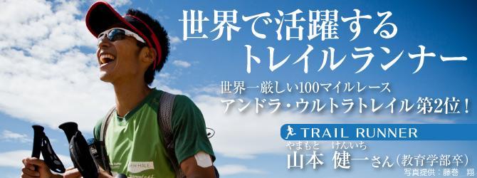 世界で活躍するトレイルランナー 山本健一さん